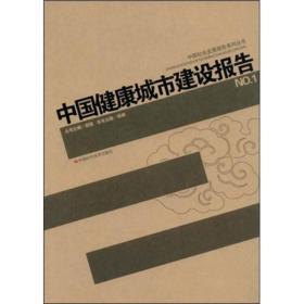 中国健康城市建设报告(NO.1)