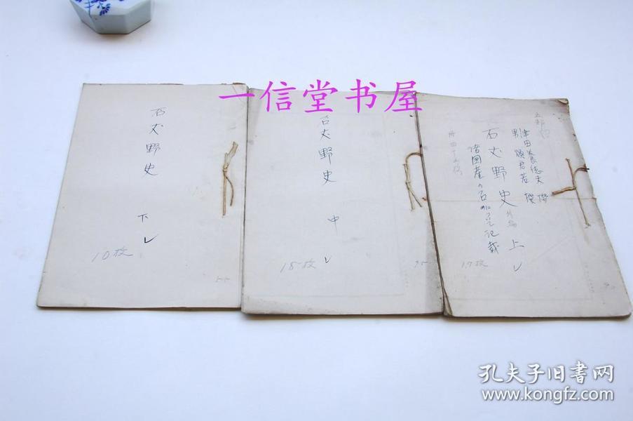 《石丈野史外编》3册全  旧写本  日文可读  日本所产石类   早期无刊本