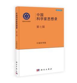中国科学家思想录(第7辑)