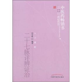 二十七脉详辨证治:中医药畅销书选粹