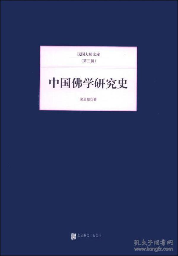 库存新书  民国大师文库:中国佛学研究史(第三辑)
