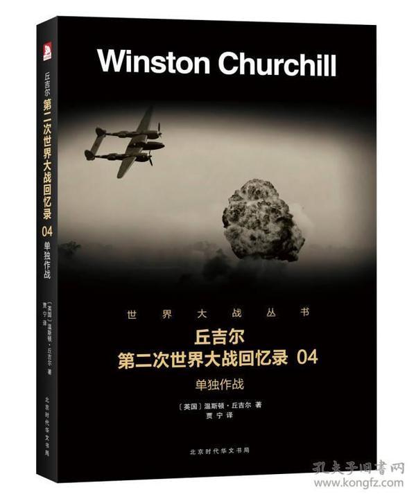 第二次世界大战回忆录 04:单独作战