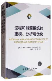 过程和能源系统的建模、分析与优化(有水痕)