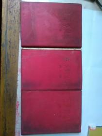 毛泽东选集  1-4卷 (32开竖版繁体)红塑料皮 缺第2卷