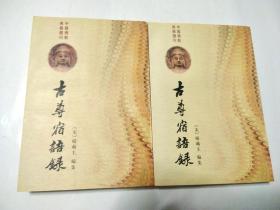 中国佛教典籍选刊:古尊宿语录(全二册)