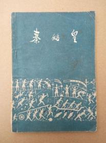 秦始皇(插图本,1973年第一次印刷)
