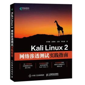 Kali Linux 2网络渗透测试实践指南