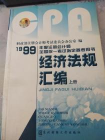 经济法规汇编 上册