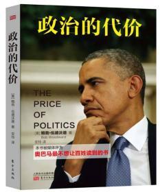 SL政治的代价
