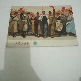 工农兵画报1973.20