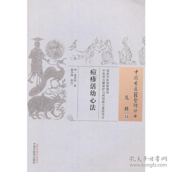 中国古医籍整理丛书 儿科 痘疹活幼心法