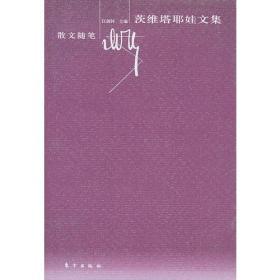 茨维塔耶娃文集:散文随笔