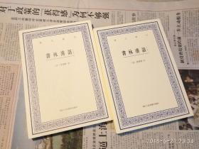 艺文丛刊:书林清话(外一种)(上下卷)