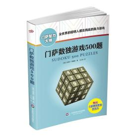 门萨数独游戏500题(修订本)