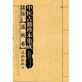 中医古籍珍本集成:温病卷·温病条辨(上)