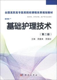 全国高职高专医药院校课程改革规划教材:基础护理技术(第2版)(案例版)
