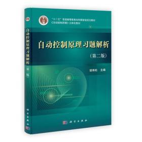 自动控制原理习题解析(第二版)