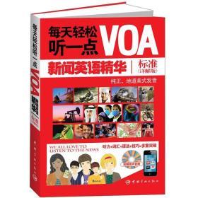 每天轻松听一点VOA:新闻英语精华标准(详解版)