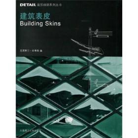 DETAIL建筑细部系列丛书:建筑表皮