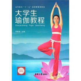 【正版】大学生瑜伽教程 李顺英主编