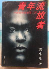 中国知青部落第二部:青年流放者【94年1版1印】郭小东著