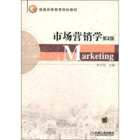 市场营销学  陈守则 第2版 9787111367178 机械工业出版社