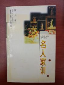 名人家训(1994年11月一版一印)