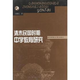 清末民国时期中学教育研究(精)