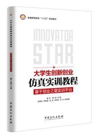 大学生创新创业仿真实训教程:基于创业之星实训平台