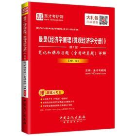 圣才教育·曼昆《经济学原理(微观经济学分册)》(第7版)笔记和课后习题(含考研真题)详解(修订版)(赠电子书大礼包)