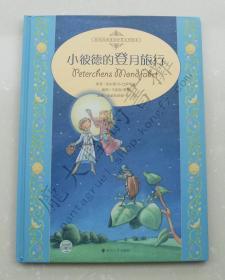 桂冠经典童话世界大师绘本:小彼德的登月旅行