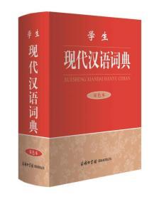 学生现代汉语词典(双色本)(精)