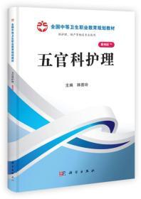 全国中等卫生职业教育规划教材:五官科护理(案例版)