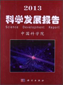 2013科学发展报告