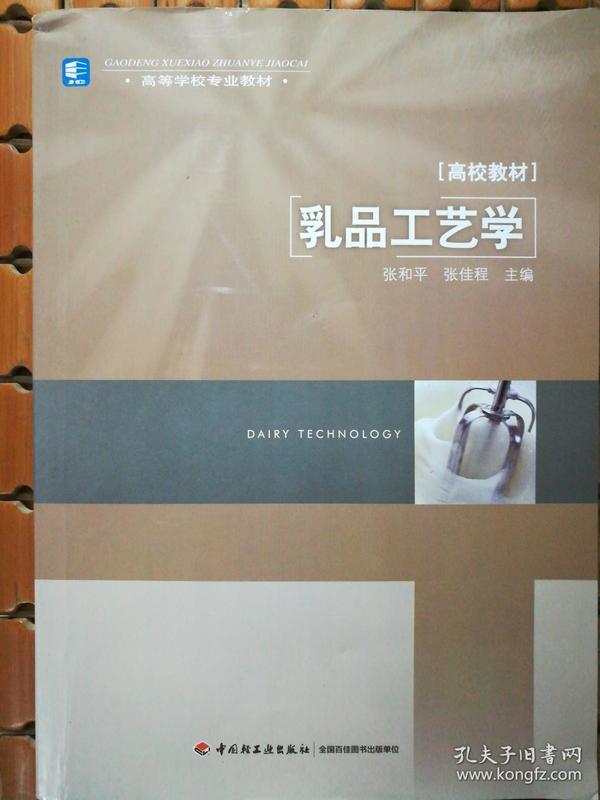 高等学校专业教材:乳品工艺学
