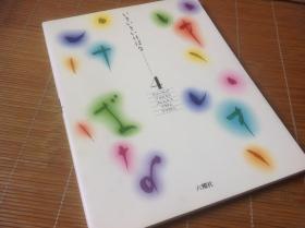 《鲜活的生命》,日本各花艺流派大师作品集 第四册