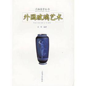 外国玻璃艺术(文物鉴赏丛书)