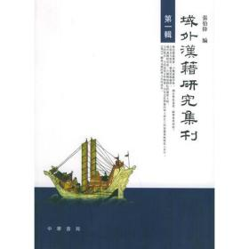 域外汉籍研究集刊 第一辑