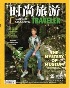 时尚旅游杂志2018年6月