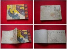 《太湖传奇》。福建1984.12一版一印26万册,6766号,连环画