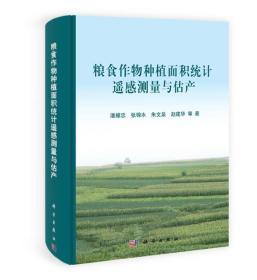 粮食作物种植面积统计遥感测量与估产