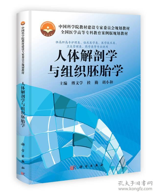 人体解剖学与组织胚胎学 傅文学杜勤胡小和 科学出版社 97870