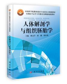 中国科学院教材建设专家委员会规划教材·全国医学高等专科教育案例版规划教材:人体解剖学与组织胚胎学