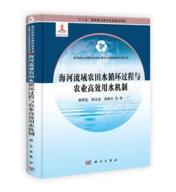 海河流域水循环演变机理与水资源高效利用丛书:海河流域农田水循环过程与农业高效用水机制