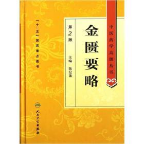 中医药学高级丛书·金匮要略(第2版)
