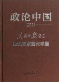 政论中国2013:人民日报评说党和国家重大举措
