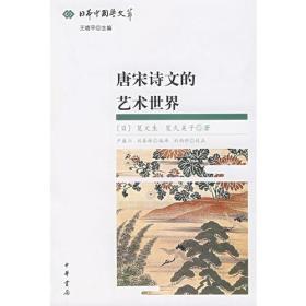 唐宋诗文的艺术世界:日本中国学文萃