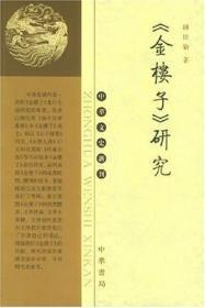 《金楼子》研究---中华文史新刊