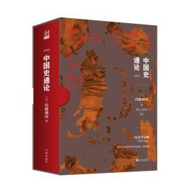 中国史通论