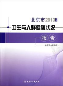 北京市2013年度卫生与人群健康状况报告